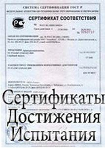 Сертификаты арматура композитная